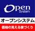 オープンシステム