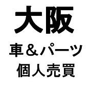 車&パーツ個人売買--大阪--