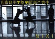 月夜野中学校 剣道部