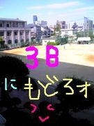 2006年大谷卒業★3年B組