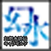 ギルド「幻想水滸伝」