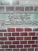二福ッ子!! 1987-1988