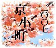☆☆京小町☆☆