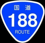 国道188号線(イチパッパッ)