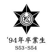 松原市立松原中学校 '94年卒業生