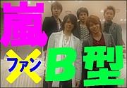 嵐ファン×B型