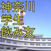 学生☆飲み友 in 神奈川