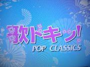 歌ドキッ! -POP CLASSICS-