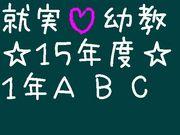 ☆A☆B☆C☆