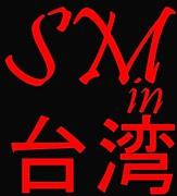 SM in 台湾