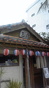 三虎(石垣島)