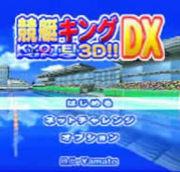 競艇キング3D!DX 【携帯】