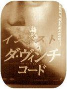 インベスト・ダ!・コード
