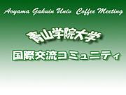 青山学院 コーヒーミーティング