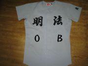 明法高校野球部OB会