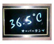 36.5℃ オーバーテンプ