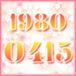 1980年4月15日生まれ