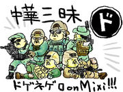 ドゲネゲロ軍団