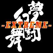 夢幻闘舞 -EXTREME-