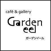 ガーデンイール