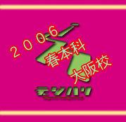DH2006春本科(大阪校)