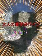 大人の修学旅行 イン九州