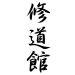 【剣道】延岡修道館【名門】