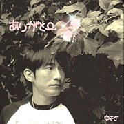 Mr.Children〜言霊〜