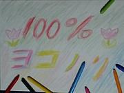 ☆100% ヨコノリ★