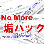 No More 垢ハック