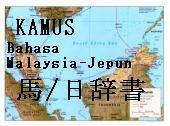 Bahasa Malaysia/Jepun