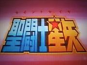 SOLDIER DREAM 〜聖闘士神話〜