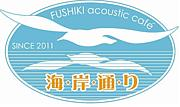 FUSHIKI a/c 「海岸通り」