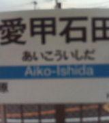 小田急線愛甲石田駅の会