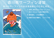 香川サーフィン(波乗り)