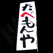 【京都】たべもんや大徳庵
