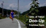 東京大学Doo-Upトライアスロン