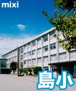 岐阜市立島小学校