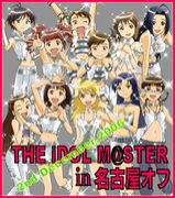 THE IDOLM@STER 名古屋オフ
