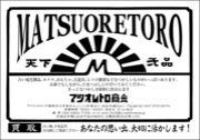 マツオレトロ商会