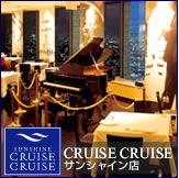 CRUISE CRUISE☆
