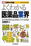 医薬品業界研究会