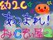 金城短大幼2C★おいCぞい屋!