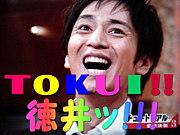 T・O・K・U・I 徳井!フゥ〜