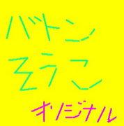 ☆バトン倉庫オリジナル☆