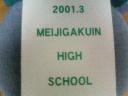 明治学院高校☆2001年卒業生☆
