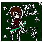 成美高校アニメーション部