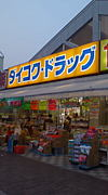 株式会社琉球ダイコクドラッグ