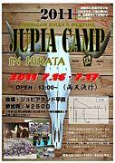ジュピアキャンプ
