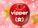 VIPPER (女)